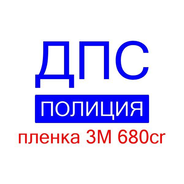 Комплект наклеек ДПС полиция пленка 3М 680cr