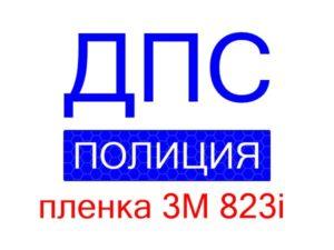 Комплект наклеек ДПС полиция пленка 3М 823i