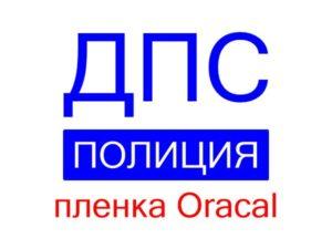 Комплект наклеек ДПС полиция пленка Oracal