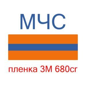 Комплект наклеек МЧС России из пленки 3m 680cr
