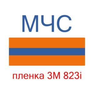 Комплект наклеек МЧС России из пленки 3m 823i