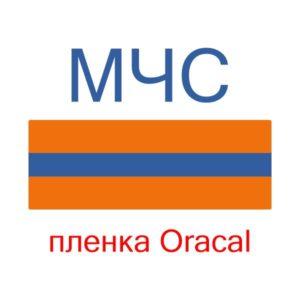 Комплект наклеек МЧС России из пленки Oracal