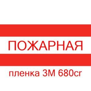 Комплект наклеек Пожарная охрана из пленки 3m 680cr