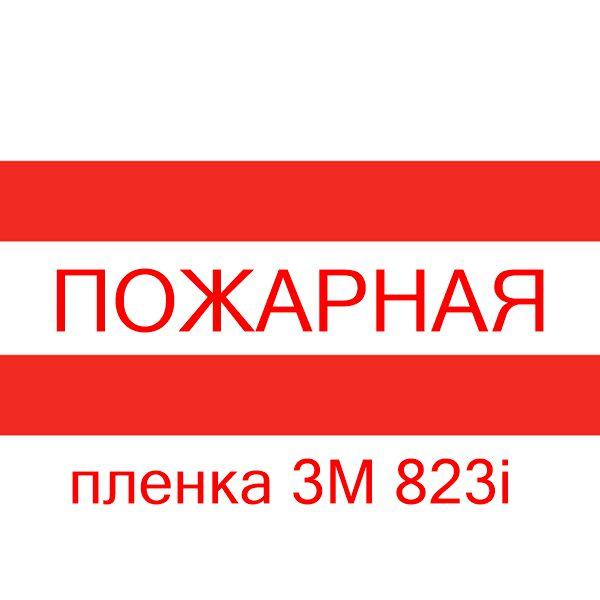 Комплект наклеек Пожарная охрана из пленки 3m 823i