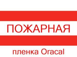 Комплект наклеек Пожарная охрана из пленки Oracal