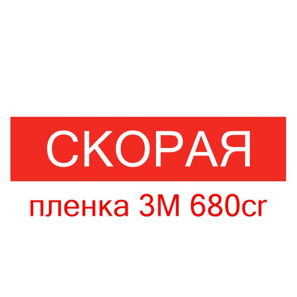 Комплект наклеек Скорая помощь пленка 3М 680cr
