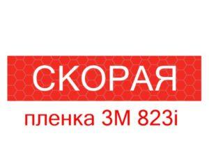 Комплект наклеек Скорая помощь пленка 3М 823i