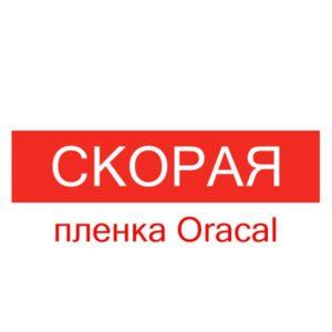 Комплект наклеек Скорая помощь пленка Oracal