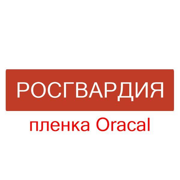 Комплект наклеек Росгвардия пленка Oracal