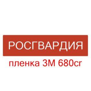Комплект наклеек Росгвардия пленка 3М 680cr