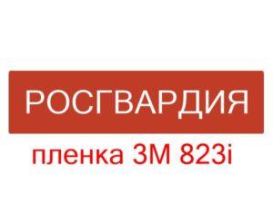 Комплект наклеек Росгвардия пленка 3М 823i