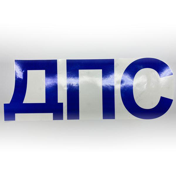 Наклейка ДПС купить надпись буквы ГОСТ