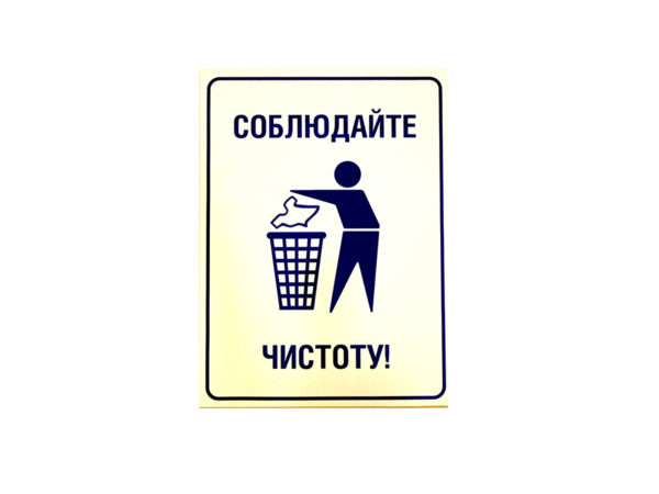 Табличка соблюдайте чистоту купить