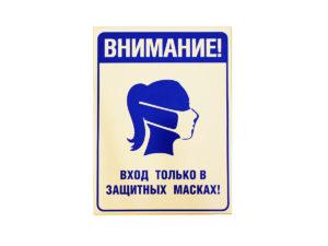 Табличка вход в защитной маске купить