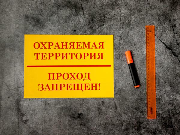 Табличка охраняемая территория проход запрещен