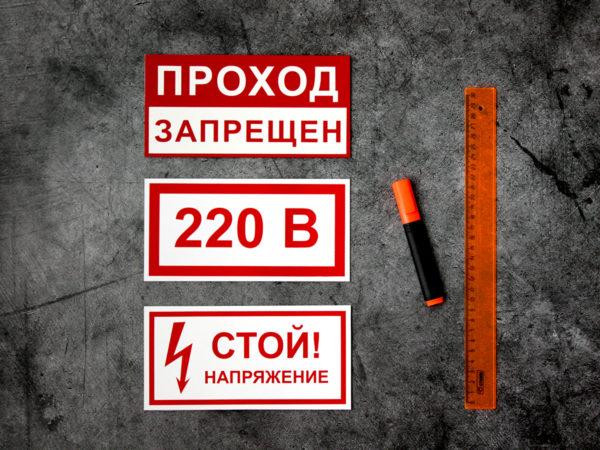 Табличка Проход запрещён 220 вольт Стой напряжение купить