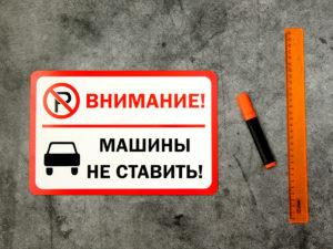 Табличка машины не ставить купить