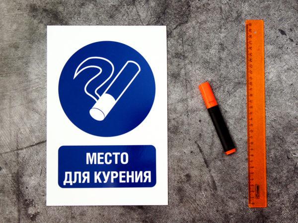 Табличка Место для курения 2