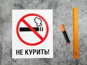 Табличка не курить купить