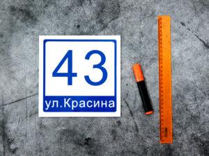 Табличка на дом с номером дома и названием улицы купить