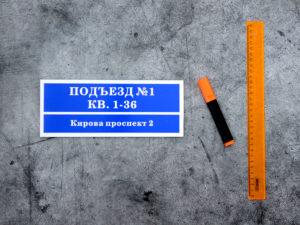 Табличка номер подъезда купить