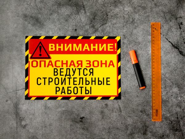 Табличка Внимание Опасная зона купить