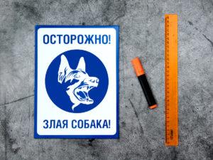 Табличка осторожно злая собака купить
