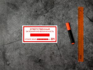 Табличка ответственный за пожарную безопасность купить