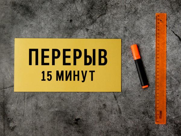Табличка Перерыв 15 минут купить