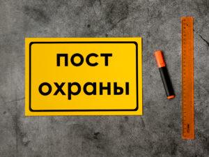 Табличка пост охраны купить