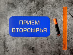 Табличка прием вторсырья купить