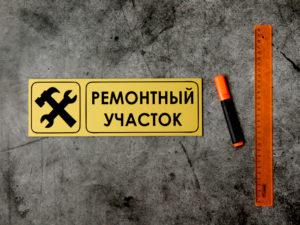 Табличка ремонтный участок купить