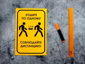 Табличка соблюдай дистанцию 1,5м купить