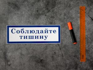 Табличка соблюдайте тишину купить