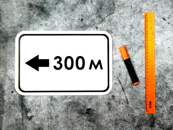 Табличка указатель 300 метров купить