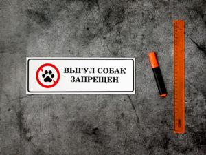 Табличка выгул собак запрещен купить