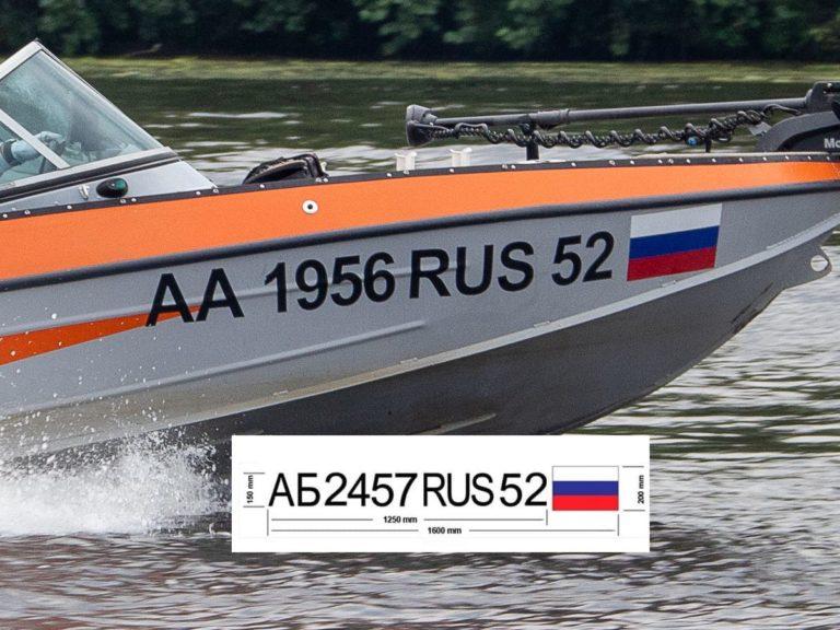 Номер на лодку или катер по ГОСТу в Нижнем Новгороде