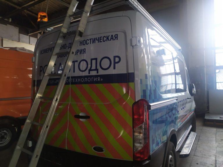 Забрендирован Форд Транзит для компании Росавтодор