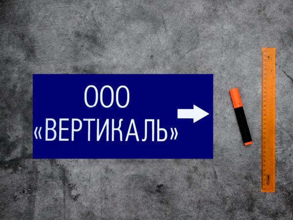 Табличка название организации купить