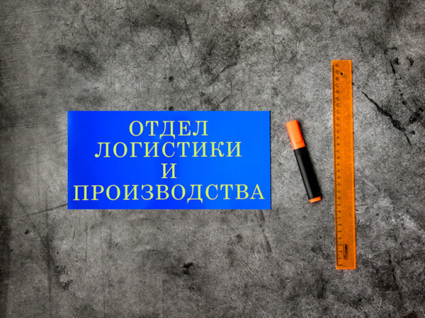Табличка отдел логистики и производства